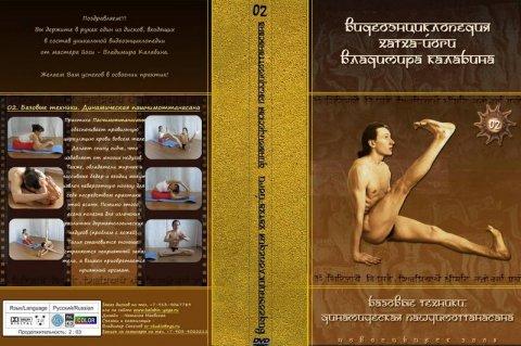 2. Динамическая Пашчимоттанасана. Хатха-йога для начинающих, Хатха-йога видео скачать бесплатно