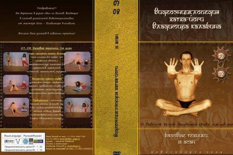 7-8. 16 асан (вирасана, макарасана и т.д.). Хатха-йога для начинающих, Хатха-йога видео скачать бесплатно