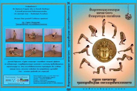 26. `Сурья Намаскар` Тренировочная последовательность. Хатха-йога для начинающих, Хатха-йога видео скачать бесплатно