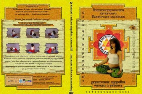 18. Укрепление здоровья матери и ребёнка. Хатха-йога для начинающих, Хатха-йога видео скачать бесплатно