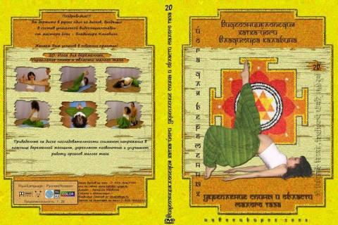 20. Укрепление спины и области малого таза. Хатха-йога для начинающих, Хатха-йога видео скачать бесплатно