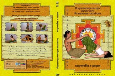 22-23. Подготовка к родам. Хатха-йога для начинающих, Хатха-йога видео скачать бесплатно