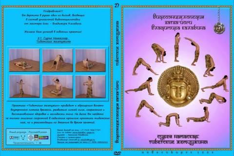 27. Тибетские жемчужины. Хатха-йога для начинающих, Хатха-йога видео скачать бесплатно