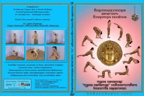 28. `Сурья Намаскар` львиноголового божества Нарасимхи. Хатха-йога для начинающих, Хатха-йога видео скачать бесплатно