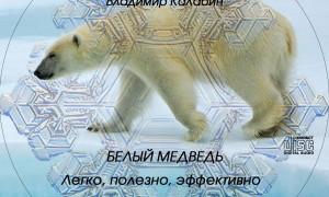 Белый медведь диск