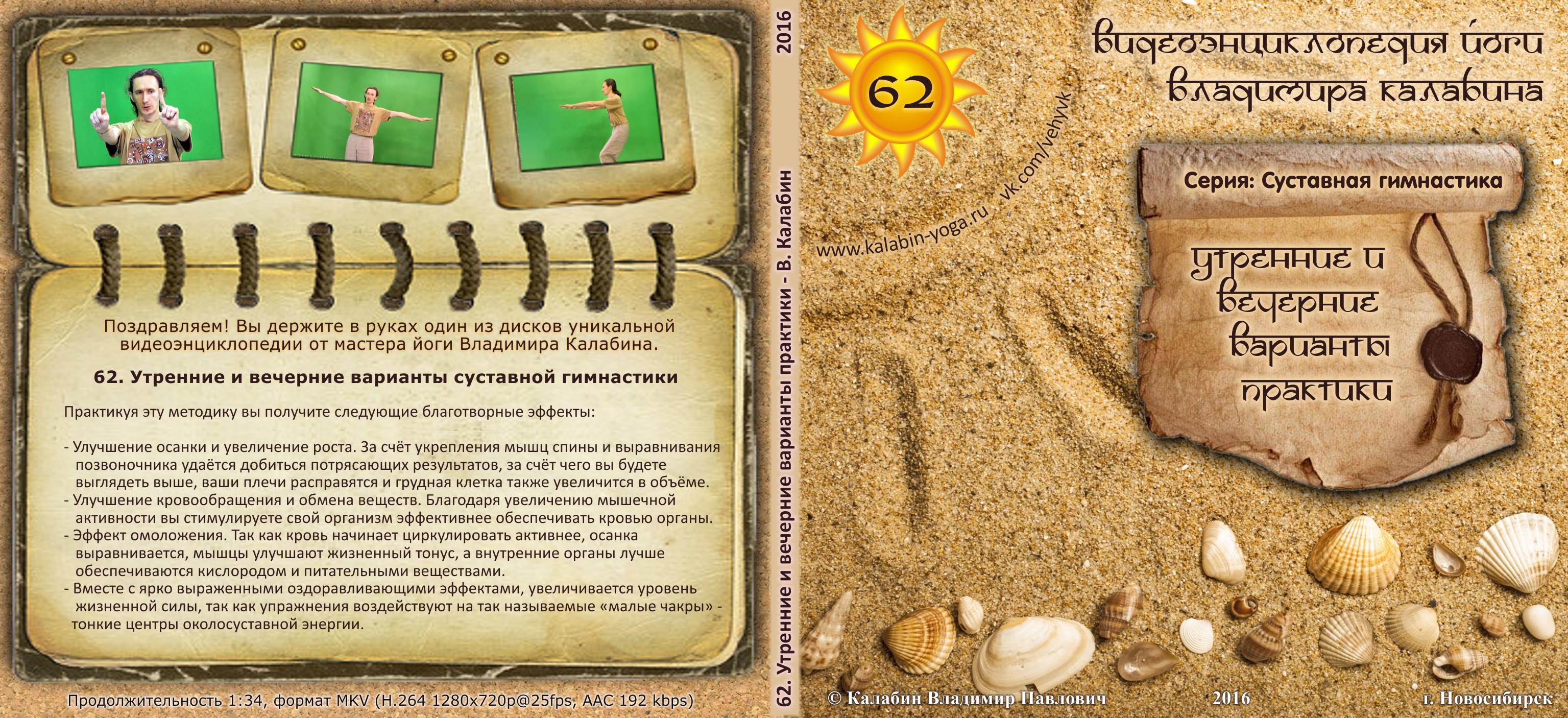 062-sustavnaya-utrennie-i-vechernie-varianty-minidvd-260x119