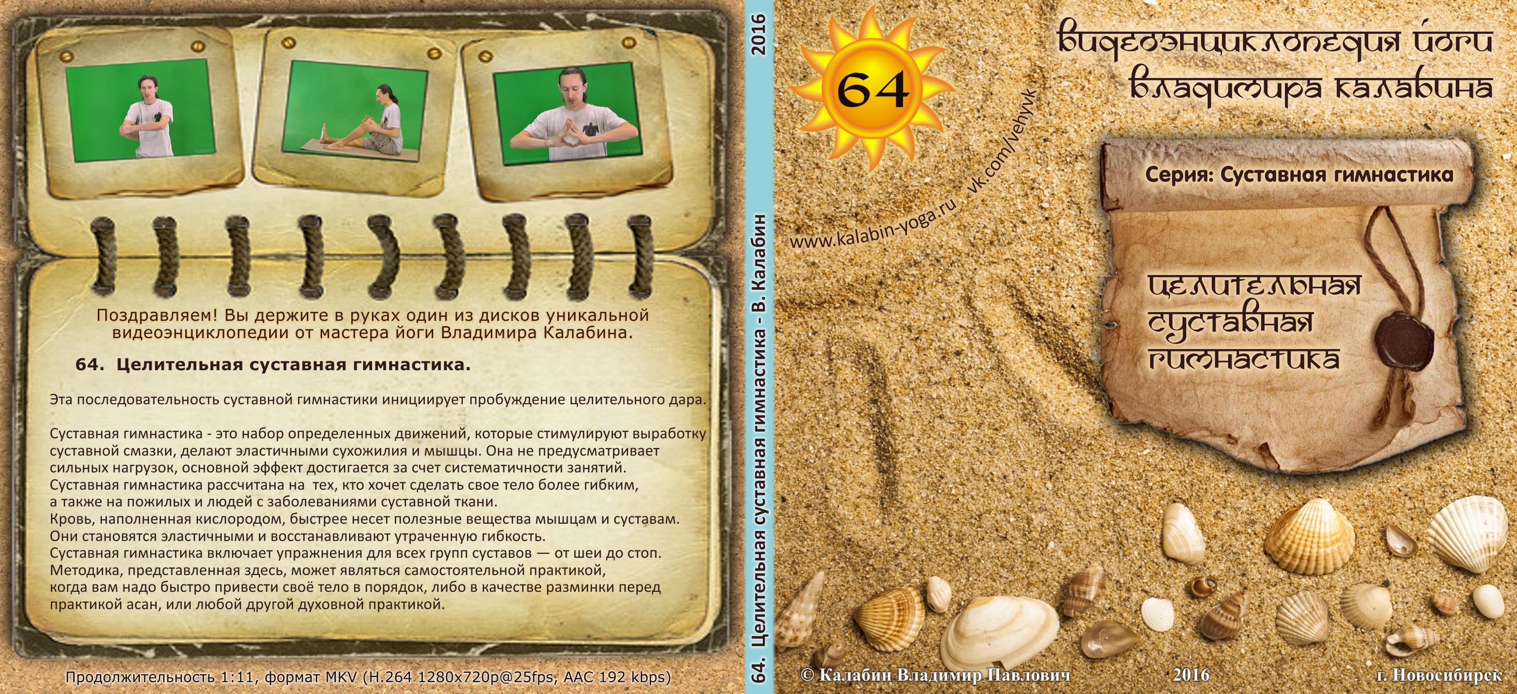 064-celitelnaya-sustavnaya-gimnastika-minidvd-260x119