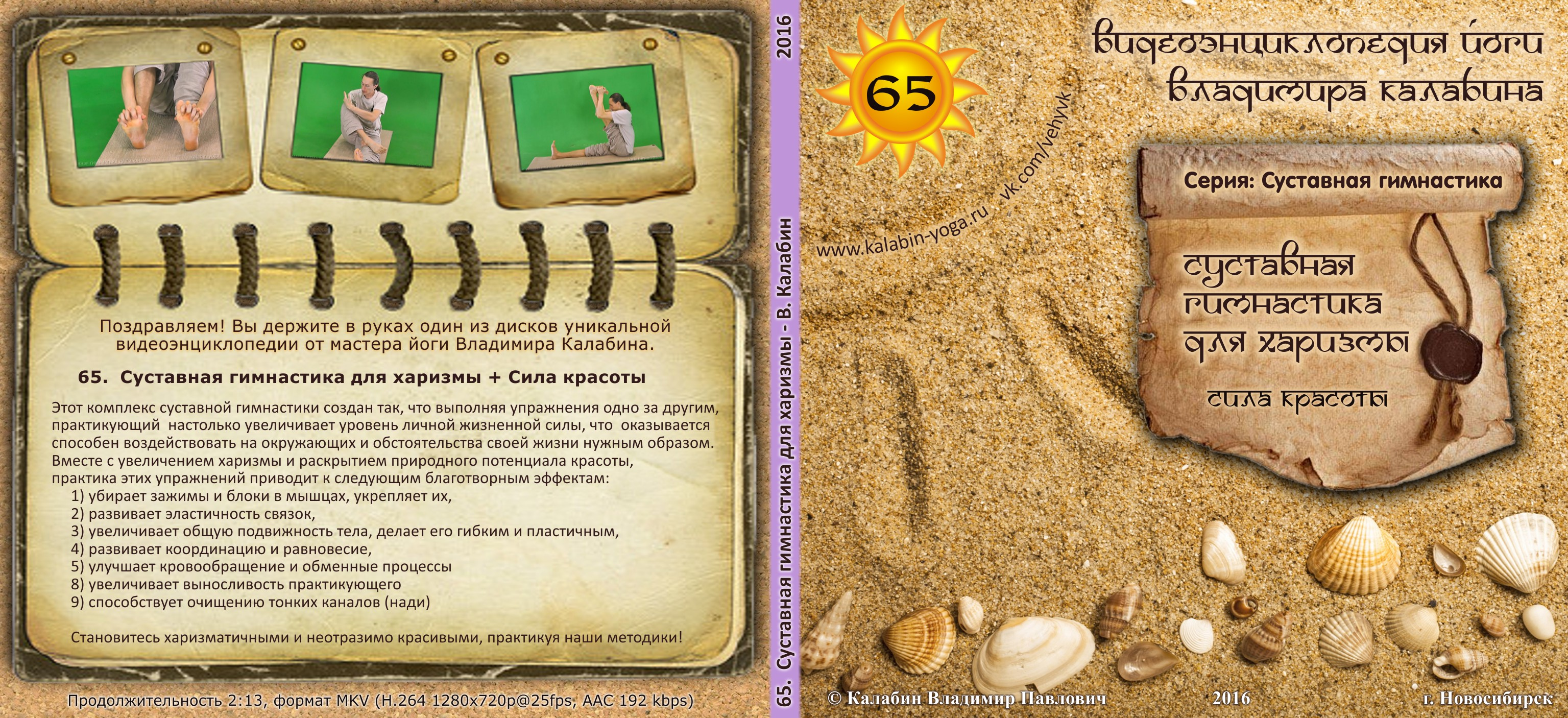 065-sustavnaya-gimnastika-dlya-xarizmy-minidvd-260x119
