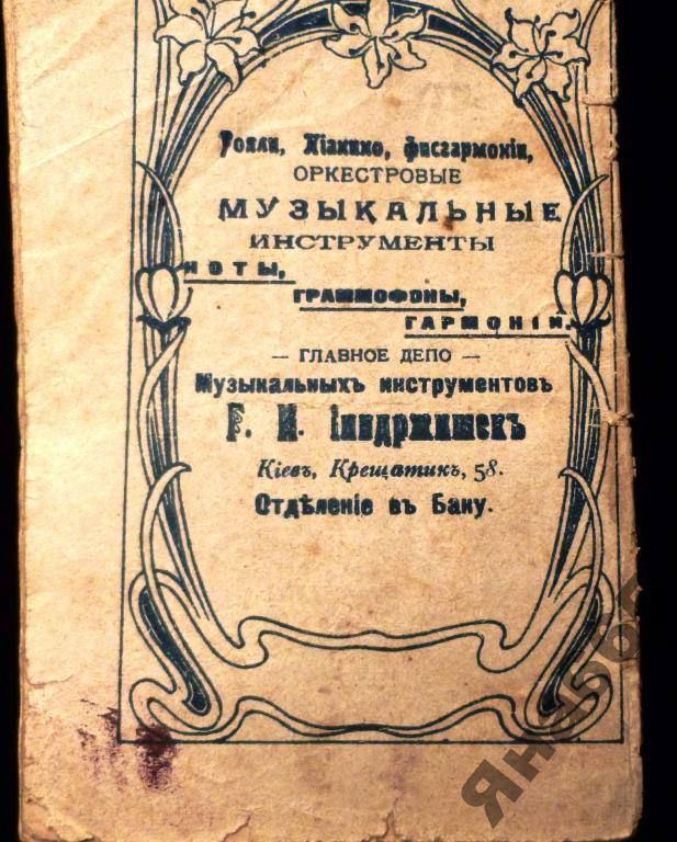libretto_opery_dubrovskij_kiev_1907