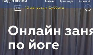 10 августа онлайн йога с Калабиным Владимиром