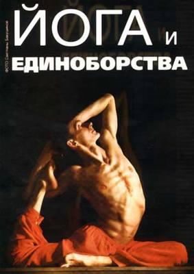 Йога и единоборства