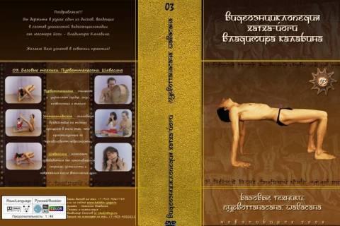 3. Пурвоттанасана и шаваасана. Хатха-йога для начинающих, Хатха-йога видео скачать бесплатно
