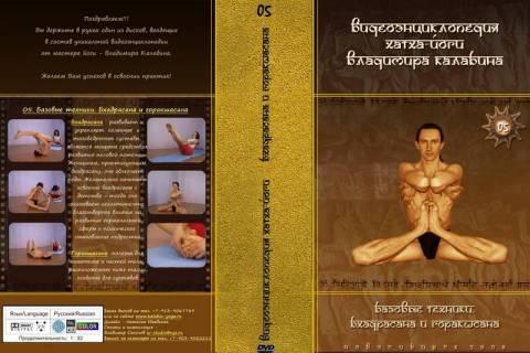 5. Бхадрасана и горакшасана. Хатха-йога для начинающих, Хатха-йога видео скачать бесплатно