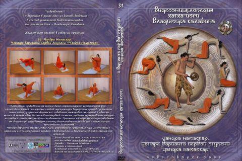 31. Четыре варианта первой ступени `Чандра Намаскар`. Хатха-йога для начинающих, Хатха-йога видео скачать бесплатно